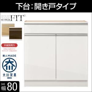 完成品 日本製 キッチンに合わせて思い通りにできる高級組み合わせ食器棚 スーパーフィット2 <下台:開き戸タイプ幅80cm>