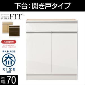 完成品 日本製 キッチンに合わせて思い通りにできる高級組み合わせ食器棚 スーパーフィット2 <下台:開き戸タイプ幅70cm>