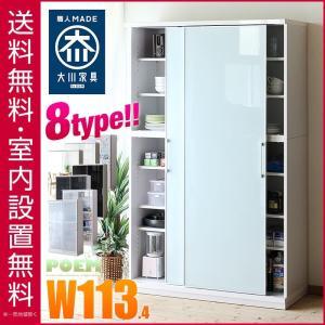 日本製 自由にカスタマイズできるたっぷり大容量ガラススライド食器棚 ポエム2 国産 食器棚の写真