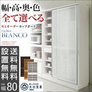 完成品 日本製 幅・奥行・高さ・色・扉が選べる引き戸のセミオーダーカップボード ウルトラビアンコ 幅80cm|kagucoco