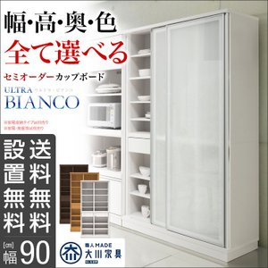 完成品 日本製 幅・奥行・高さ・色・扉が選べる引き戸のセミオーダーカップボード ウルトラビアンコ 幅90cm|kagucoco