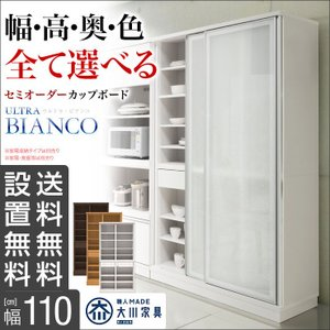 完成品 日本製 幅・奥行・高さ・色・扉が選べる引き戸のセミオーダーカップボード ウルトラビアンコ 幅110cm|kagucoco