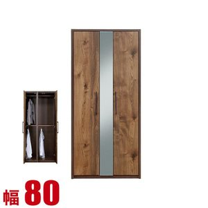 完成品 日本製 ガガ 幅80cm ワードローブ