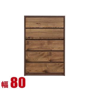 完成品 日本製 ガガ 幅80cm 5段