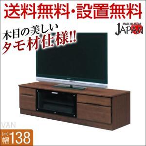 完成品 日本製 ヴァン 幅138cmTVボード ブラウン