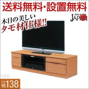 完成品 日本製 ヴァン 幅138cmTVボード ナチュラル