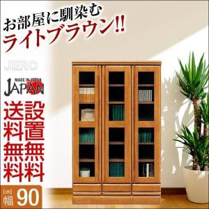 日本製 90M書棚 ジェームス ブラウン 幅90cm
