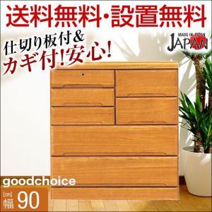 日本製 幅90cm ローチェスト グッドチョイス ライトブラウン