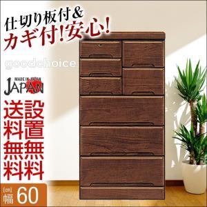 日本製 幅60cm 5段チェスト グッドチョイス ダークブラウン