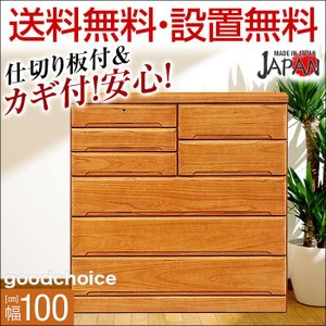 日本製 幅100cm 5段チェスト グッドチョイス ライトブラウン