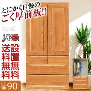 日本製 幅90cm 90ブレザー スペル ナチュラル