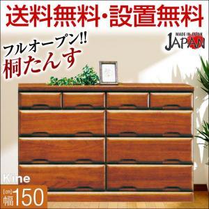 日本製 カイン 幅150cm 150ローチェスト 完成品