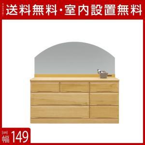 完成品 日本製 マシェル ミラーチェスト 150-3