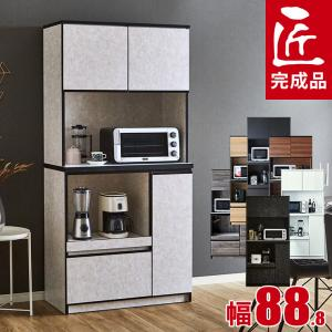 食器棚 レンジ台 キッチンボード キッチン 収納 完成品 幅90 ナポリ ダイニングボード キッチン収納の写真