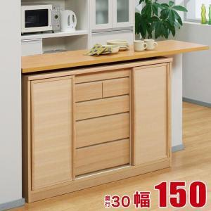 日本製 オシャレな天然木の引き戸カウンター下キャビネット ノルディー 幅149 奥行30