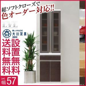 日本製 高さが選べる!10色から選べる!機能充実の高級食器棚 イヴ 幅57 高さ203.5