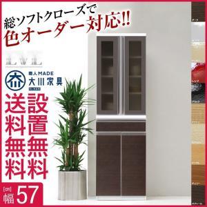 日本製 高さが選べる!10色から選べる!機能充実の高級食器棚 イヴ 幅57 高さ193