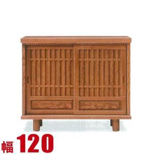 商品名 【送料無料/設置無料】 完成品 日本製 格子が和の趣を醸し出す伝統的な雰囲気の家具 風流 下...