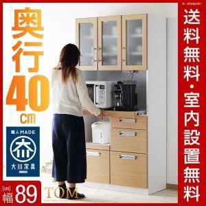 完成品 日本製 オープン部はすべてスライド! 奥行40cm ナチュラルでコンパクトな食器棚
