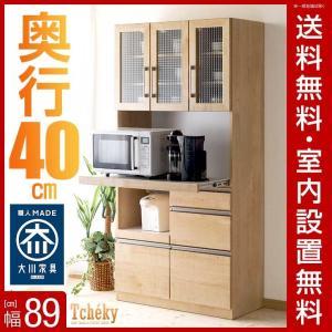 完成品 日本製 あたたかみあるカントリー調で優しいキッチンに 機能性と収納力の充実したダイニングボード チェッキー