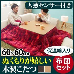 こたつ テーブル 人感センサー付きこたつ 〔ミッテ〕 60x60cm+保温綿入りこたつ布団北欧柄タイプ 2点セット 正方形