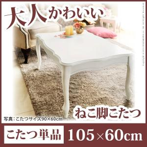 こたつ 猫脚 ねこ脚こたつテーブル 〔フローラ〕 105x60cm 長方形