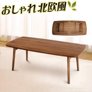 フォールディングテーブル 幅105cm リビング 折りたたみテーブル|kagudoki