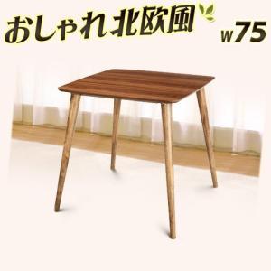 ダイニングテーブル 幅75cm センターテーブル 天然木|kagudoki