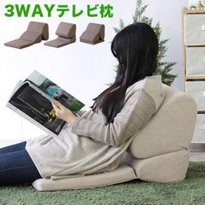 シンプル テレビまくら テレビ枕 TV枕 TVまくら テレビ...