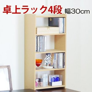 コンビラック 4段 ワイド 棚 卓上 ラック 収納 デスク上 オープンラック 小物 CD収納 ディス...