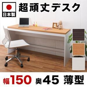 ■商品番号 ai-4515h  超頑丈 薄型パソコンデスク ハイタイプ  奥行 45 × 幅150 ...