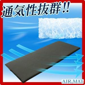 完売 エアマット シングル マット 90×208高反発クッション エアレーヴ 制菌 抗菌 清潔 耐圧分散 綺麗 中材も丸洗いOKウォッシャブル洗える|kagudoki