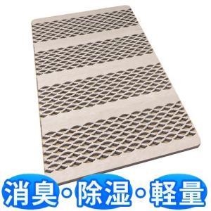 機能的 すのこ除湿マット 100×205シングル 消臭 帝人ベルオアシス使用 軽量|kagudoki