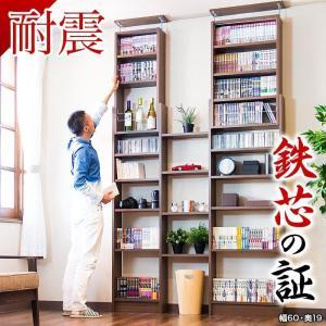 耐震つっぱり本棚 薄型 幅60 書棚 本棚 天井突っ張り 本...