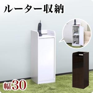 電話台 FAX台 モデム収納 スリム 白 ブラウン 幅30cm 電話台|kagudoki