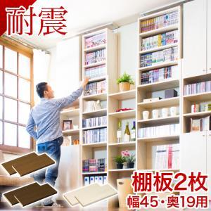 部品/本棚専用  棚板2枚組 つっぱり書棚 幅45×奥行19...