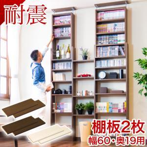 部品/本棚専用  棚板2枚組 つっぱり書棚 幅60×奥行19...