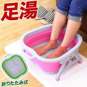 足湯 バケツ あしゆ 折りたたみ 足湯専用 自宅で足湯 持ち...