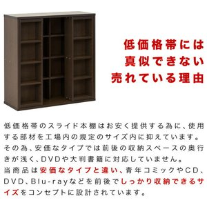 本棚 奥深 スライド書棚 幅90  ダブルスライド|kagudoki|05