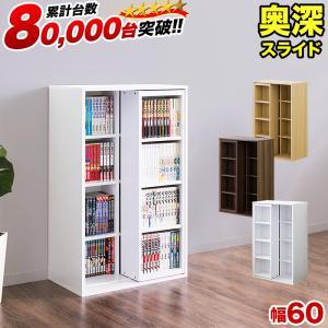 本棚 スライド本棚 幅60cm 奥深 シングルスライド|kagudoki