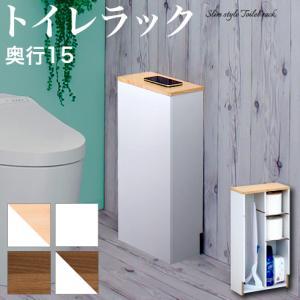 トイレ収納 薄型 スリム 掃除用具 トイレラック スマホ置き