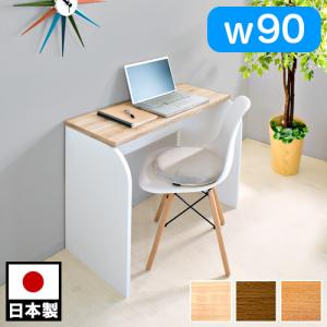 学習机 木製 ブラウン ナチュラル 幅90cm 日本製 角丸 デスク おしゃれ