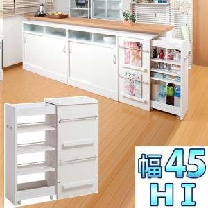 日本製 完成品カウンター下収納サイドワゴン 幅45 高さ85.5cmハイタイプ 窓下収納 キッチンカウンターの写真