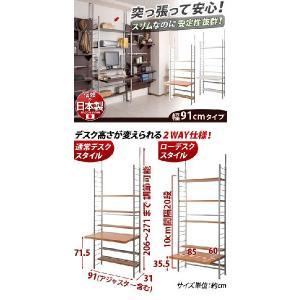デスク 突っ張り システムデスク パソコンデスク 学習机 日本製 デスク 幅91|kagudoki|02