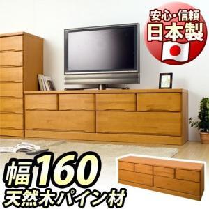 リビングボード テレビ台 日本製 完成品 天然木パイン ローチェスト 幅160cm|kagudoki