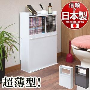 ■商品番号 ANS1006590  トイレラック トイレットペーパー 収納 トイレ収納 スリム 薄型...