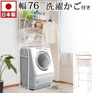 ■商品番号 ANS1006919  洗濯機ラック/棚/カゴ付き/洗面所ラック   洗濯機ラック カゴ...