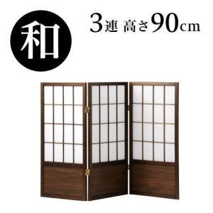 衝立 高さ90cm 3連 和風 アジアン調 木製 折りたたみ式 パーテーション|kagudoki