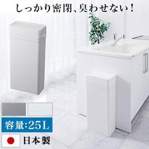 ■商品番号 BTO1009360  ニオイのない、快適な空間を演出するおしゃれなゴミ箱。ゴミのニオイ...