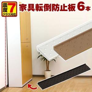 ■商品番号 BUO1004825  ザ・ストップ ザストップ 家具転倒防止板 家具転倒防止 地震対策...